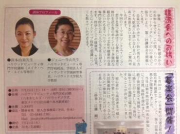 東京熊本県人会 アンチエイジング講座のイメージ