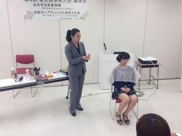熊本県人会2016 初夏のヘアアレンジセミナーのイメージ